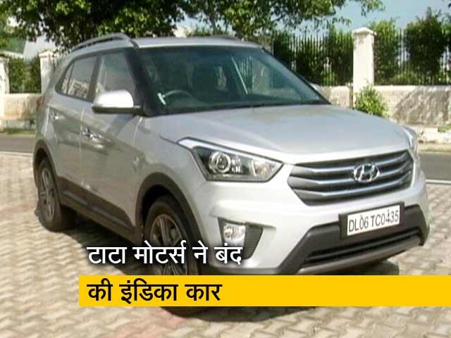 Videos : रफ्तार : टाटा मोटर्स ने बंद की इंडिका कार