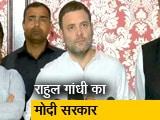 Video : राहुल गांधी ने मोदी सरकार को बताया गरीब विरोधी, कहा- सरकार सिर्फ चंद अमीरों के लिए काम कर रही
