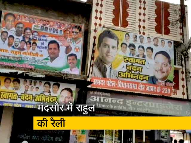 Videos : मंदसौर गोलीकांड की पहली बरसी आज, राहुल गांधी रैली से करेंगे चुनाव अभियान की शुरुअात