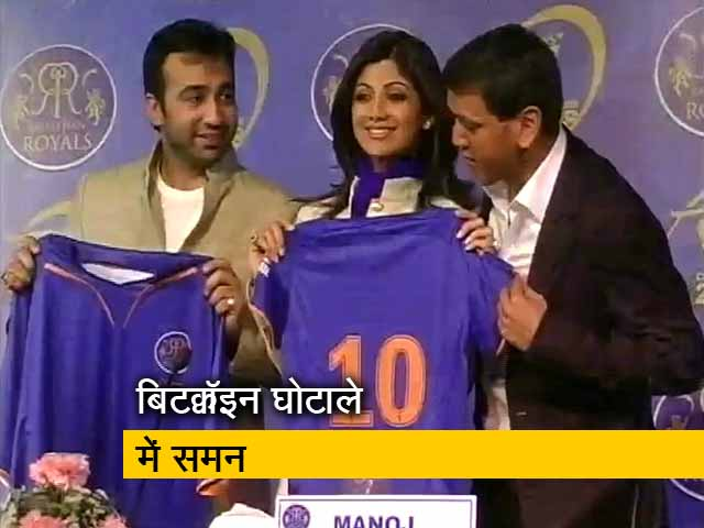 Video : शिल्पा शेट्टी के पति राज कुंद्रा से ED की पूछताछ
