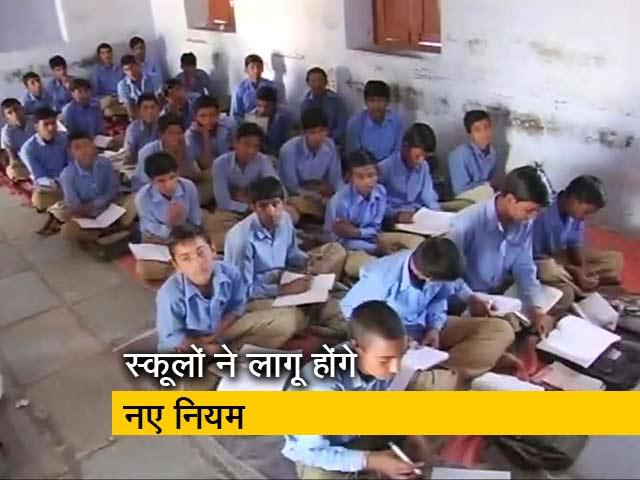 Video : राजस्थान के सरकारी स्कूलों में संतों के प्रवचन सुनेंगे छात्र