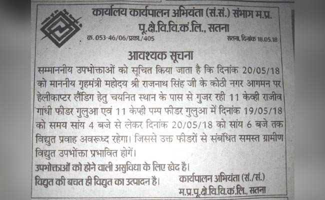 गृह मंत्री राजनाथ सिंह का हेलीकॉप्टर कई गांवों में करेगा अंधकार, सताएगी गर्मी!