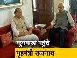 Video : कुपवाड़ा पहुंच सुरक्षाबल के जवानों से मिले गृहमंत्री राजनाथ सिंह
