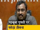 Video : जम्मू-कश्मीर में पीडीपी से अलग हुई बीजेपी, बताए ये कारण
