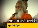 Video : राममंदिर न्यास के महंत रामविलास वेदांती ने कहा- 2019 से पहले राम मंदिर का निर्माण होगा शुरू