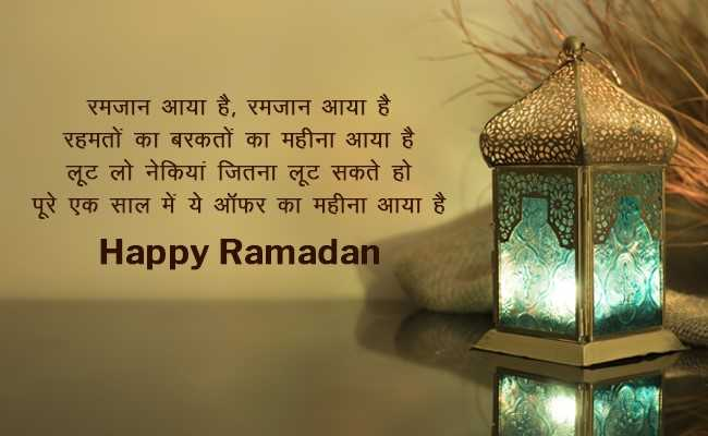 ramadan 2018 wishes images messages shayri
