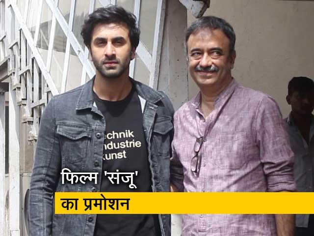 Videos : रनबीर कपूर की फिल्म 'संजू' के प्रमोशन में जुटी टीम