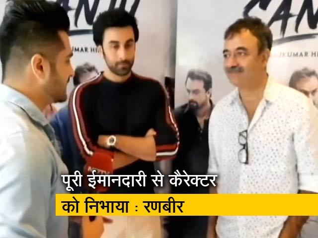 Video : फिल्म 'संजू' को लेकर रणबीर कपूर और राजू हिरानी से NDTV की खास बातचीत