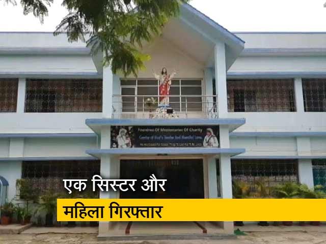 Videos : झारखंड : रांची के मिशनरीज ऑफ चैरेटी सेंटर पर छापे