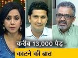Video : रणनीति : क्या दिल्ली में चलेगा 'चिपको आंदोलन'?