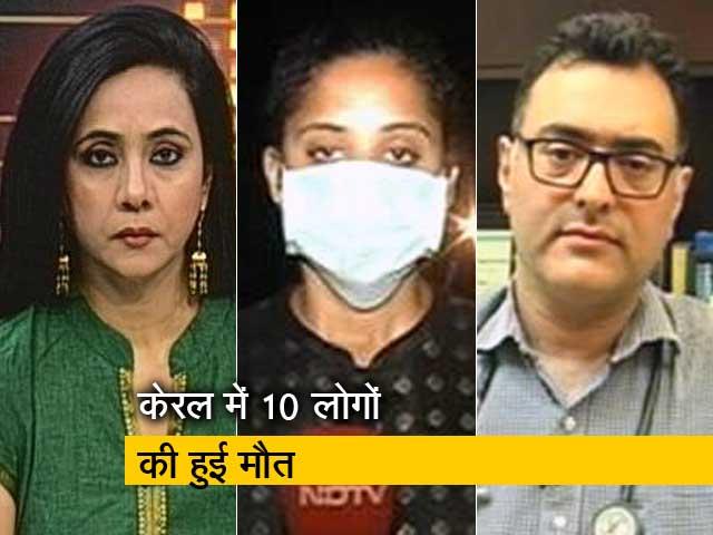Video : रणनीति : कैसे निपटें निपाह वायरस से?