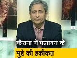 Video : प्राइम टाइम: क्या कैराना में हिन्दू-मुस्लिम टॉपिक की हार हुई?