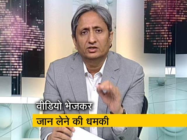 Video : प्राइम टाइम: रवीश कुमार और उनके परिवारवालों को जान से मारने की धमकी