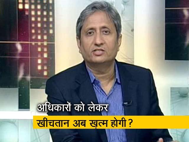 Videos : प्राइम टाइम इंट्रो: दिल्ली को लेकर सुप्रीम कोर्ट का बड़ा फैसला