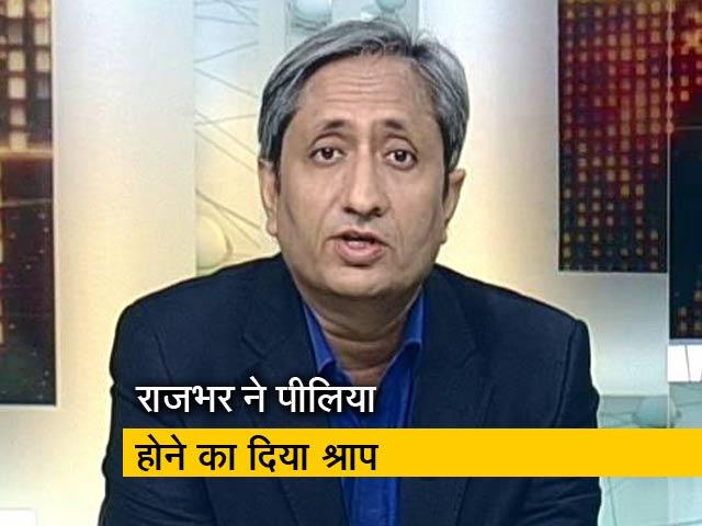 Videos : प्राइम टाइम : ओम प्रकाश राजभर की 'पीलिया' पॉलिटिक्स