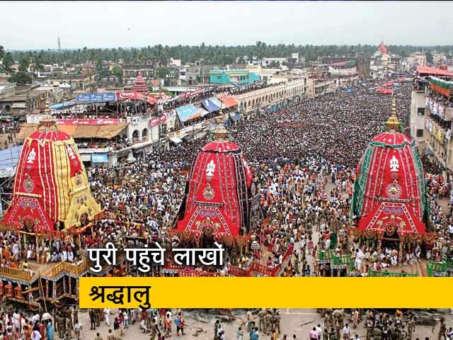 Videos : कड़ी सुरक्षा के बीच भगवान जगन्नाथ की रथ यात्रा शुरू