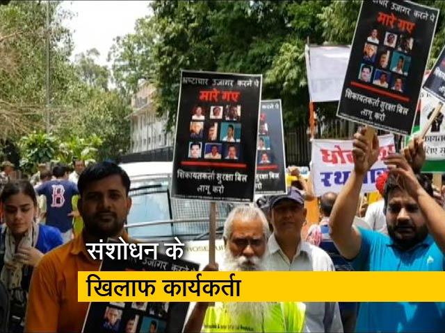 Videos : विरोध के बीच RTI एक्ट संसोधन बिल आज होगा पेश