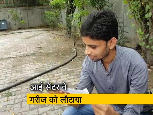 Video : दिल्ली सरकार के अस्पताल का अमानवीय चेहरा