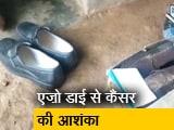 Video : मध्यप्रदेश: मुफ़्त के जूते-चप्पल बांटने महंगे ना पड़ जाएं