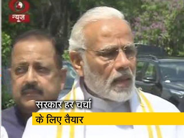 Videos : संसद का मॉनसून सत्र शुरू, पीएम ने कहा - सरकार हर चर्चा के लिए तैयार