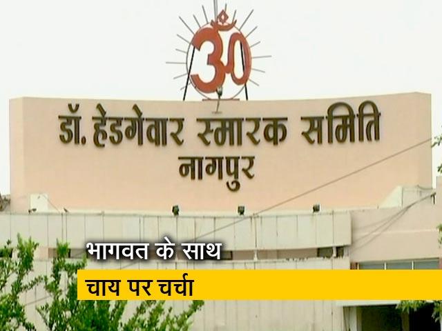 Video : RSS मुख्यालय में भाषण देंगे प्रणब मुखर्जी, भागवत करेंगे स्वागत