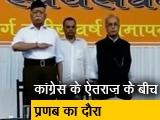 Video : बड़ी खबर : पूर्व राष्ट्रपति प्रणब मुखर्जी ने कहा - 'हेडगेवार देश के महान सपूत'