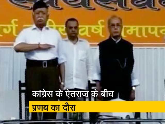 Videos : बड़ी खबर : पूर्व राष्ट्रपति प्रणब मुखर्जी ने कहा - 'हेडगेवार देश के महान सपूत'