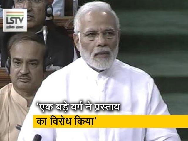 Video : अविश्वास प्रस्ताव : हम चौकीदार, भागीदार हैं पर आपकी तरह ठेकेदार और सौदागर नहीं - PM मोदी