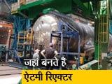 Video : जल्द तैयार होगा तमिलनाडु का कुडनकुलम प्लांट