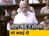 Video : पीएम मोदी बोले- कलम के धनी हैं हरिवंश, प्रभात खबर को बुलंदी दी