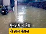Video : मुंबई में एनडीटीवी के रिपोर्टर के घर में भी घुसा पानी, सुनिये आपबीती