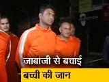 Videos : केरल : एनडीआरएफ़ के कन्हैया कुमार ने जांबाजी से बचाई बच्ची की जान