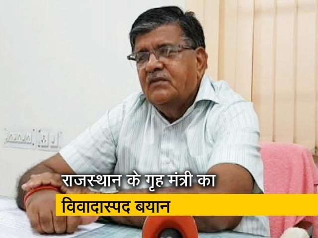 Video : राजस्थान के गृह मंत्री का विवादास्पद बयान, कहा- मॉब लिंचिंग की घटनाओं के लिए अलग से कानून की जरूरत नहीं