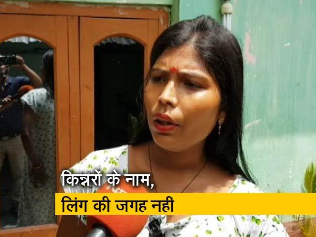 Videos : असम NRC में किन्नरों का नाम नहीं