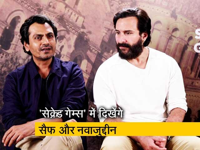 Videos : नेटफ्लिक्स के 'सेक्रेड गेम्स' में दिखेंगे सैफ अली खान और नवाजुद्दीन सिद्दीकी