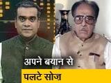 Video : सरदार पटेल ने कई बार कश्मीर पाकिस्तान को ऑफर किया, NDTV से बोले सैफ़ुद्दीन सोज़