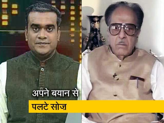 Videos : सरदार पटेल ने कई बार कश्मीर पाकिस्तान को ऑफर किया, NDTV से बोले सैफ़ुद्दीन सोज़