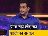 Video : सलमान खान से फिर पूछा गया शादी का सवाल तो मिला यह जवाब...