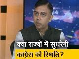 Video : मजबूत क्षेत्रीय दल राहुल का नेतृत्व स्वीकार करेंगे?