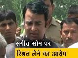 Video : बीजेपी विधायक संगीत सोम पर काम दिलाने के लिए रिश्वत के रूप में 43 लाख रुपये लेने का आरोप