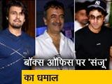 Video : 'संजू' के ब्लॉकबस्टर पर जमकर मना जश्न, पार्टी में पहुंचे कई दिग्गज सितारे