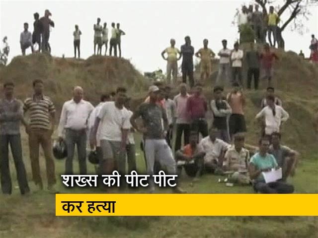 Videos : छत्तीसगढ़ के सरगुजा में बच्चा चोर होने के शक में शख्स की पीट पीट कर हत्या