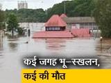 Video : न्यूज टाइम इंडिया : केरल में भारी बारिश के बाद बाढ़ की तबाही