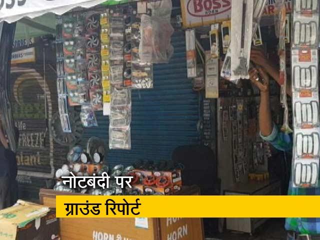 Videos : जानिए नोटबंदी का लघु कारोबारियों पर क्या पड़ा असर