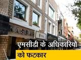 Video : आंख मूंदकर सीलिंग पर केंद्रीय मंत्री हरदीप पुरी ने MCD अधिकारियों को लगाई फटकार