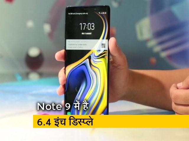 Videos : सेलगुरु: नए सैमसंग Galaxy Note 9 की अनबॉक्सिंग