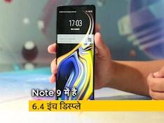 सेलगुरु: नए सैमसंग Galaxy Note 9 की अनबॉक्सिंग