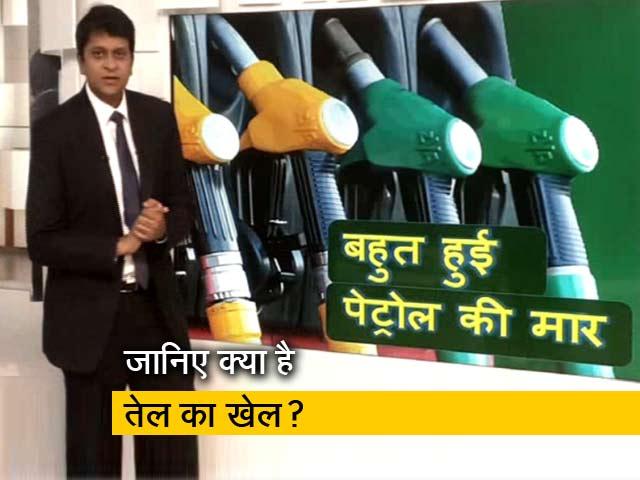 Videos : सिंपल समाचार : बहुत हुई पेट्रोल की मार