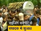Video : पत्रकार शुजात बुखारी की हत्या, सुपुर्द-ए-खाक में उमड़ी भीड़