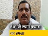 Video : इंडिया 7 बजे :  यूपी उपचुनाव में बीजेपी की हार पर अपनों का वार